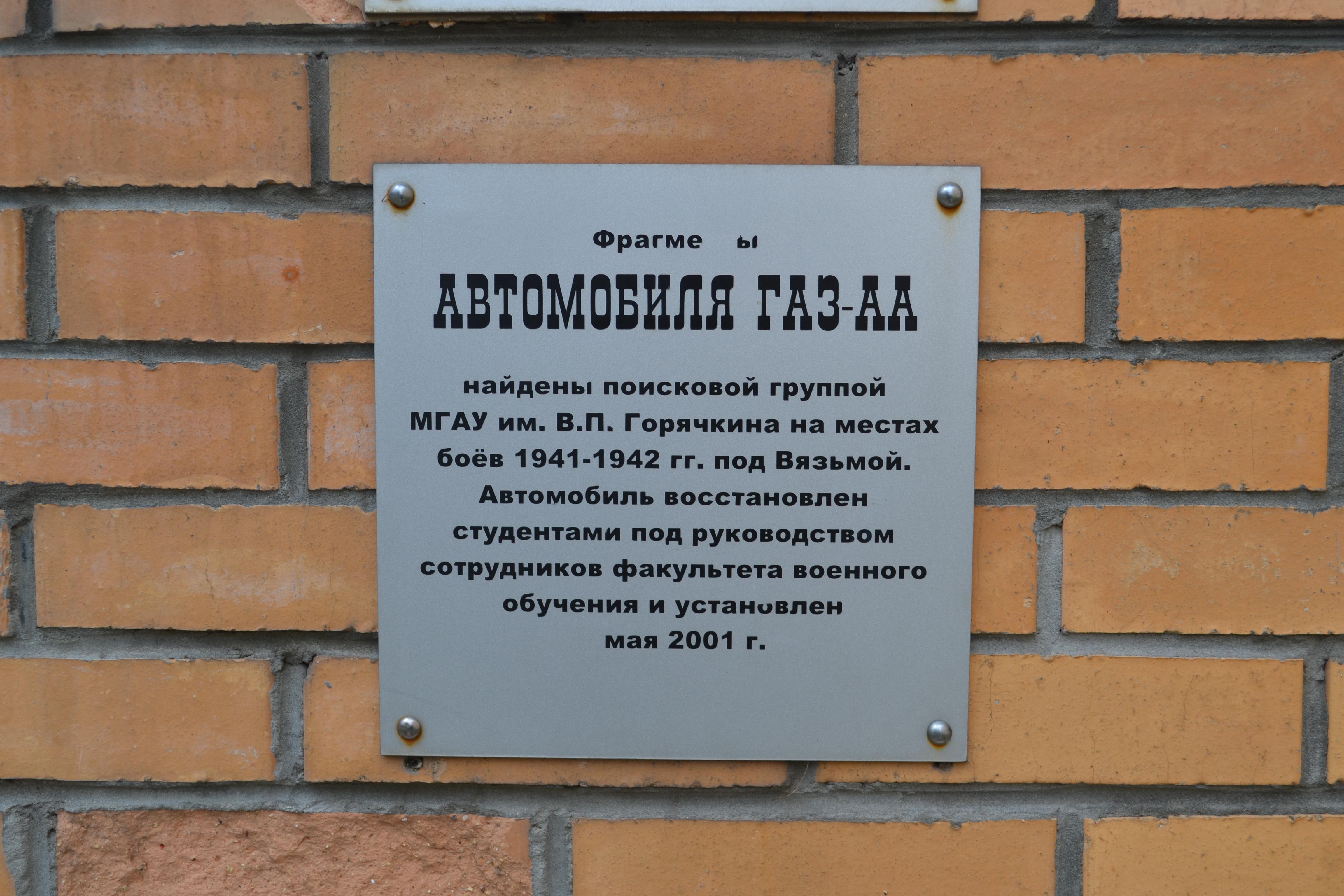 http://memory-map.prosv.ru/memorials/00/11/14/8/25092.jpeg