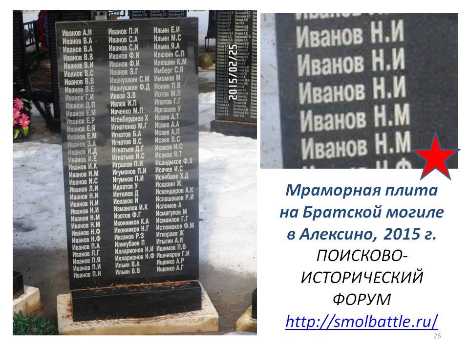 другие братское захоронение номер пять смоленск нашу страницу